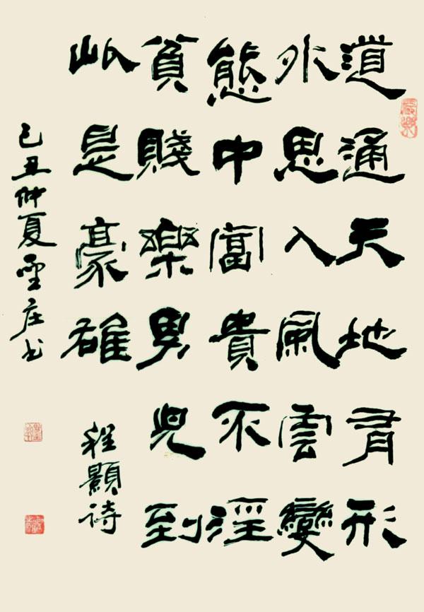 """孙圣庄,男,一九二八年生于青岛市。一九八五年青岛市老年大学建校之初即入学学习书画。在青岛著名教师冯凭、宋心涛、高小岩、杜颂琴、华岳、靳元浩、张镇照等指导下,系统学习了古代传统名著,如王羲之的""""兰亭序""""、""""十七帖"""",颜真卿的""""祭侄文稿"""",苏东坡的""""寒食帖"""",米芾的""""苕溪诗""""、""""蜀素帖""""等。在大学打下基础后,长时间坚持自学。十多年来订阅""""中国书法&rdqu"""